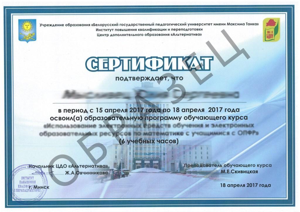 Сертификат А4 нов